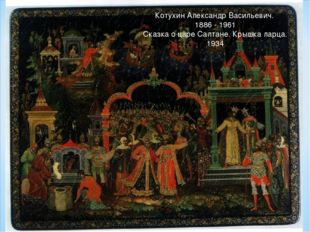 Котухин Александр Васильевич. 1886 - 1961 Сказка о царе Салтане. Крышка ларца