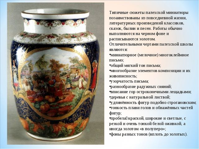 Типичные сюжеты палехской миниатюры позаимствованы из повседневной жизни, лит...