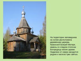 На территории заповедника на холме расположена деревянная церковь Казанской Б