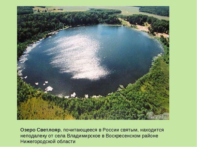 Озеро Светлояр, почитающееся в России святым, находится неподалеку от села Вл...