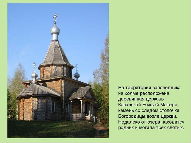 На территории заповедника на холме расположена деревянная церковь Казанской Б...