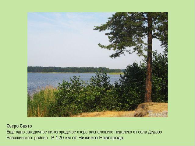Озеро Свято Ещё одно загадочное нижегородское озеро расположено недалеко от с...