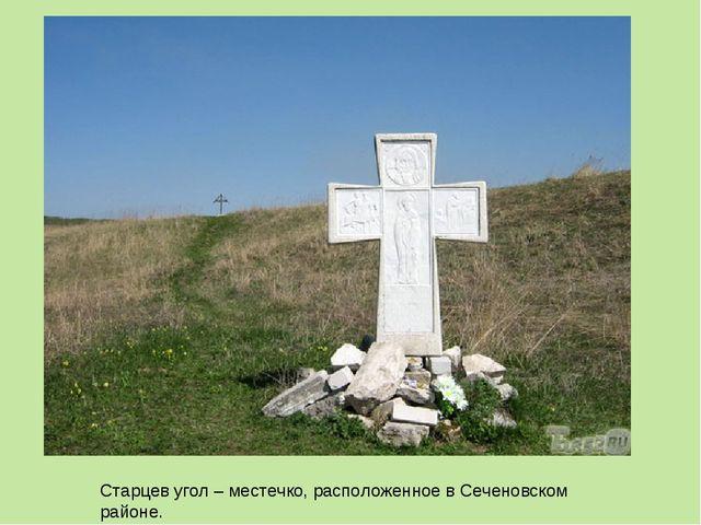 Старцев угол – местечко, расположенное в Сеченовском районе.