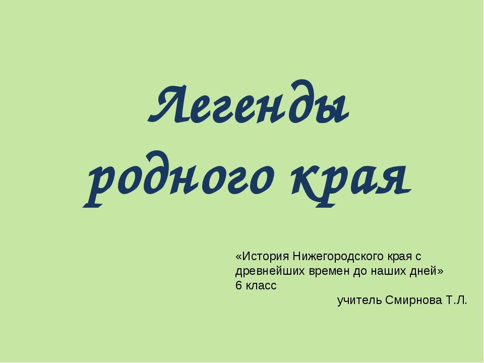 Легенды родного края «История Нижегородского края с древнейших времен до наши...