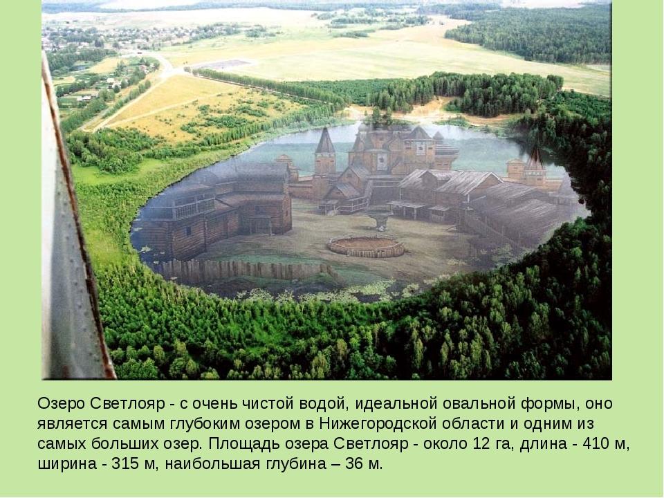 Озеро Светлояр - с очень чистой водой, идеальной овальной формы, оно является...