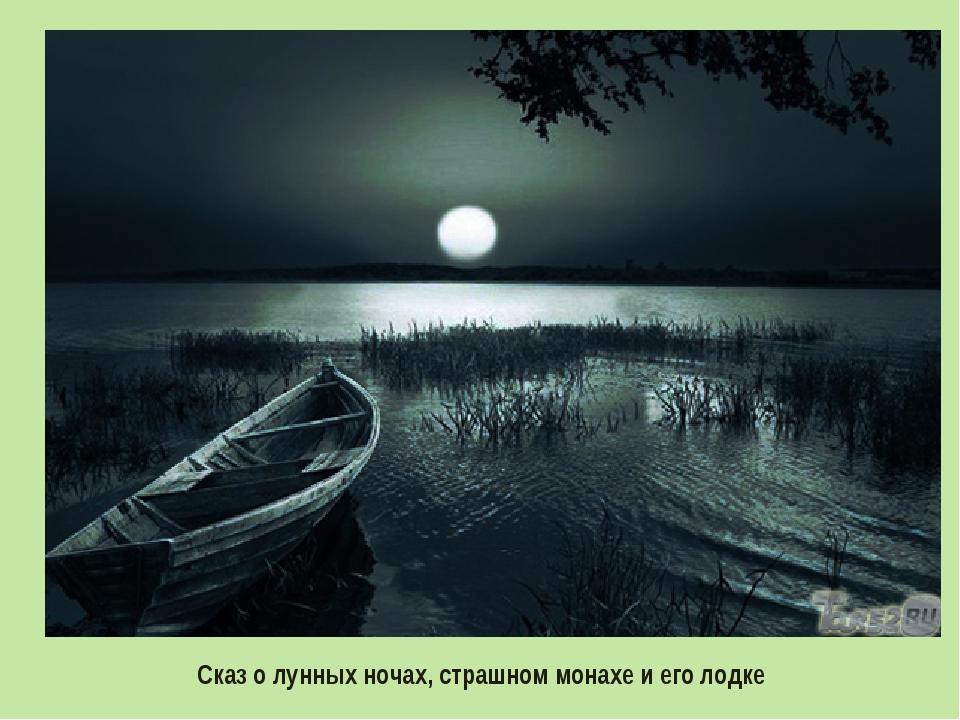 Сказ о лунных ночах, страшном монахе и его лодке