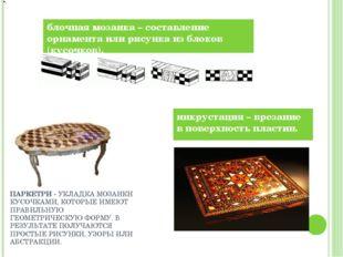 блочная мозаика – составление орнамента или рисунка из блоков (кусочков). ин