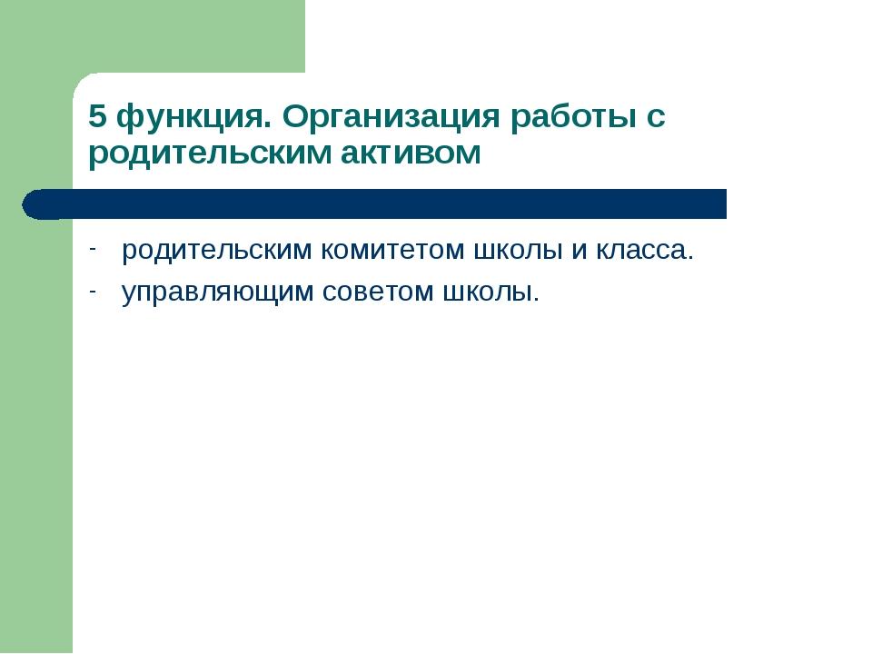 5 функция. Организация работы с родительским активом родительским комитетом ш...