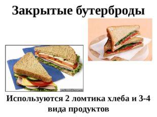 Закрытые бутерброды Используются 2 ломтика хлеба и 3-4 вида продуктов
