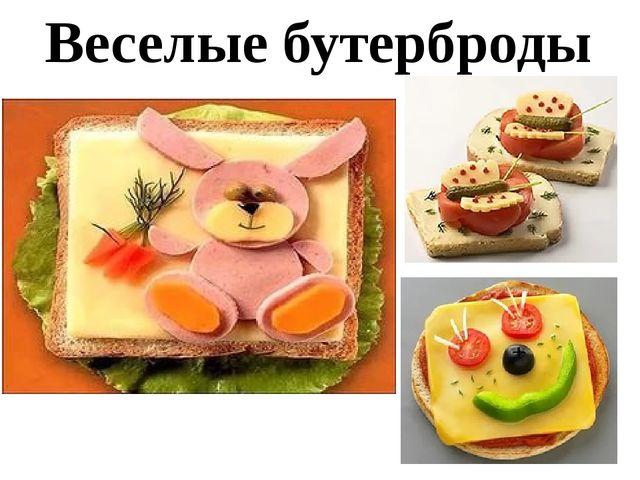 Веселые бутерброды