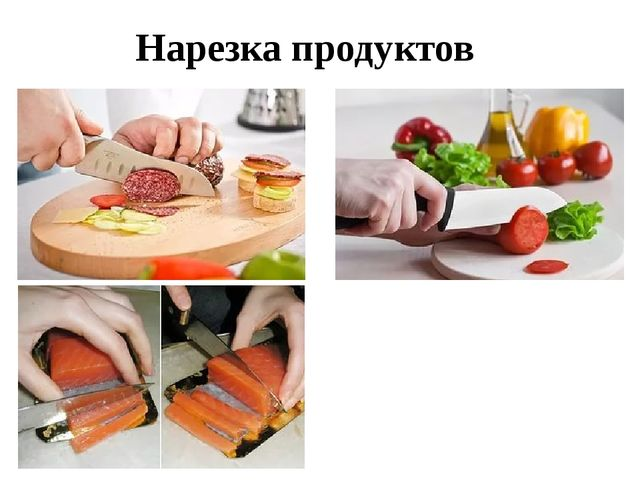 Нарезка продуктов