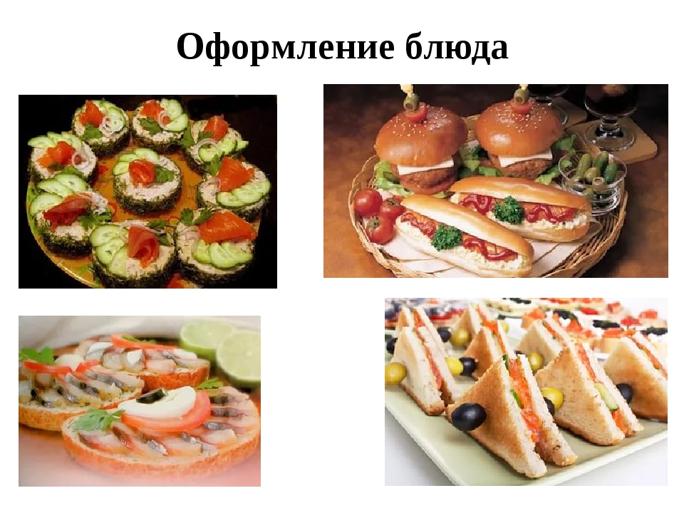 Оформление блюда