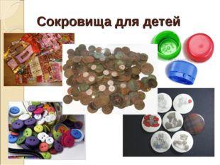 Сокровища для детей