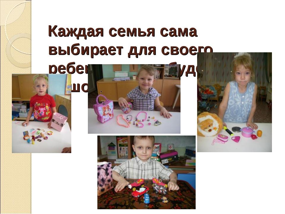 Каждая семья сама выбирает для своего ребенка, каким будет мешочек