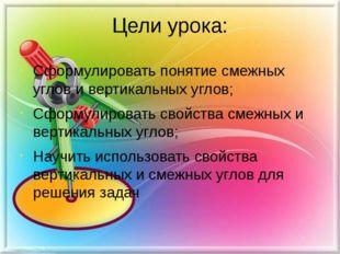 Цели урока: Сформулировать понятие смежных углов и вертикальных углов; Сформу
