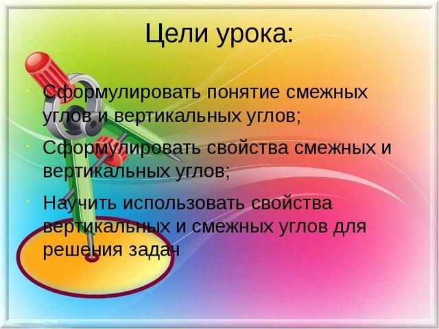 Цели урока: Сформулировать понятие смежных углов и вертикальных углов; Сформу...