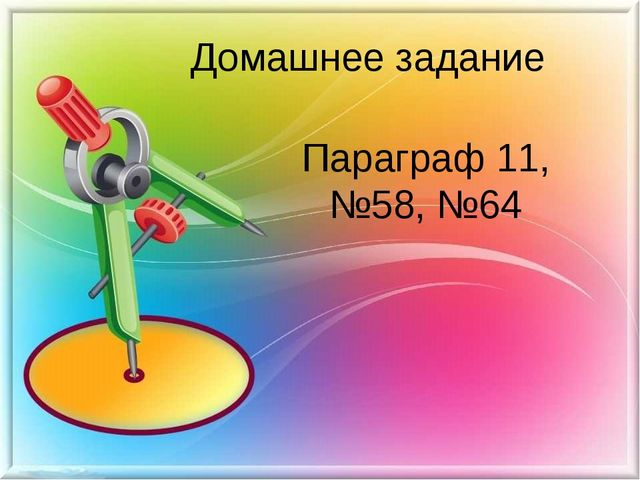 Домашнее задание Параграф 11, №58, №64