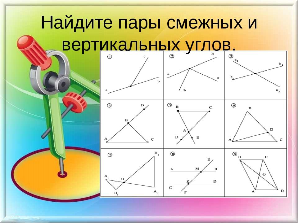 Найдите пары смежных и вертикальных углов.