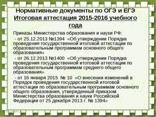 Нормативные документы по ОГЭ и ЕГЭ Итоговая аттестация 2015-2016 учебного год