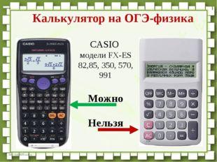 CASIO модели FX-ES 82,85, 350, 570, 991 Можно Нельзя Калькулятор на ОГЭ-физик