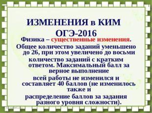 ИЗМЕНЕНИЯ в КИМ ОГЭ-2016 Физика – существенные изменения. Общее количество за