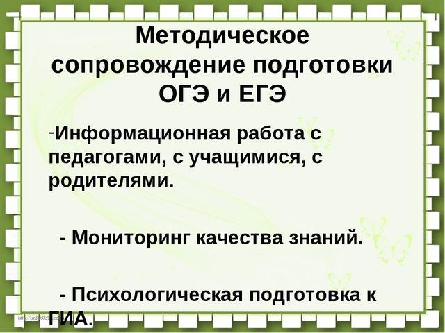 Методическое сопровождение подготовки ОГЭ и ЕГЭ Информационная работа с педаг...