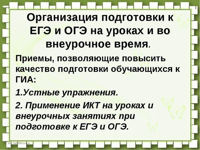 Организация подготовки к ЕГЭ и ОГЭ на уроках и во внеурочное время. Приемы, п...