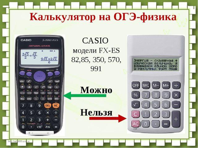 CASIO модели FX-ES 82,85, 350, 570, 991 Можно Нельзя Калькулятор на ОГЭ-физик...