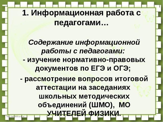 1. Информационная работа с педагогами… Содержание информационной работы с пед...
