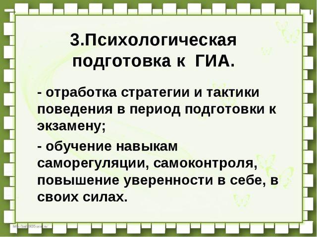 3.Психологическая подготовка к ГИА. - отработка стратегии и тактики поведения...