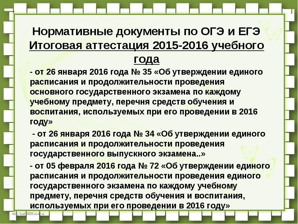 Нормативные документы по ОГЭ и ЕГЭ Итоговая аттестация 2015-2016 учебного год...