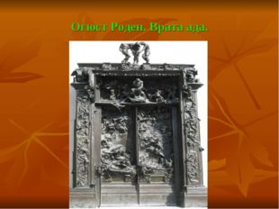 Огюст Роден. Врата ада.