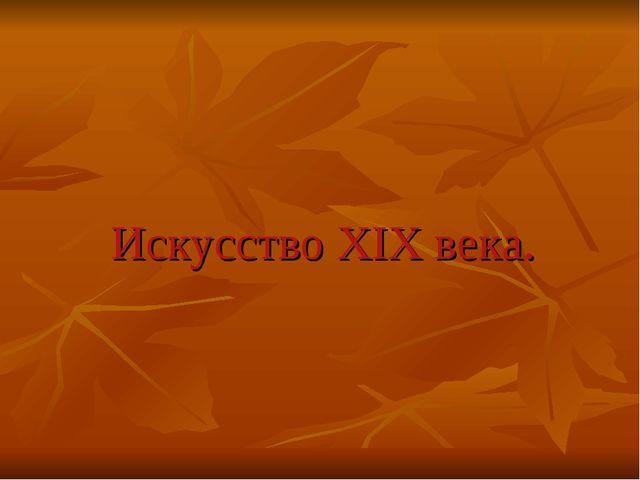 Искусство XIX века.