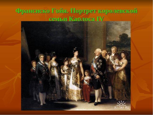 Франсиско Гойя. Портрет королевской семьи Карлоса IV