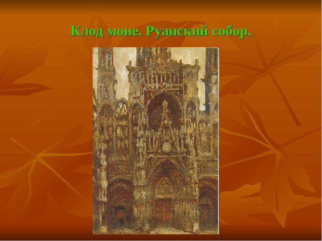 Клод моне. Руанский собор.