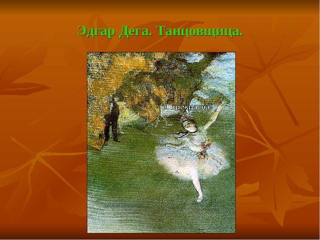 Эдгар Дега. Танцовщица.