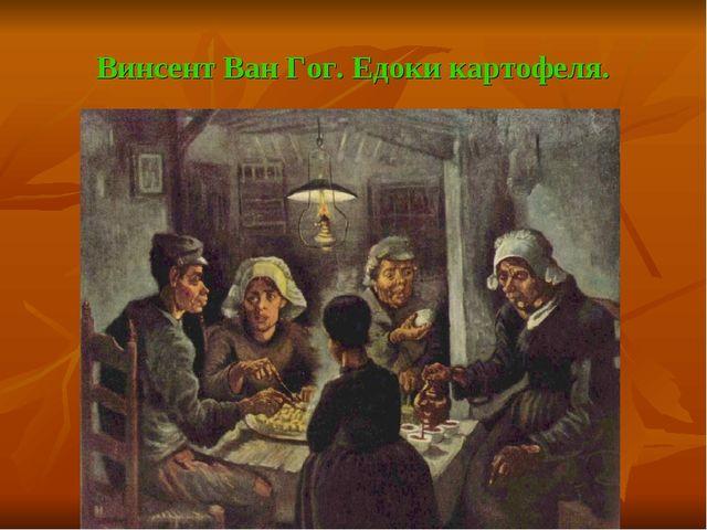 Винсент Ван Гог. Едоки картофеля.
