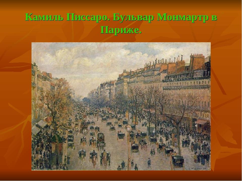 Камиль Писсаро. Бульвар Монмартр в Париже.