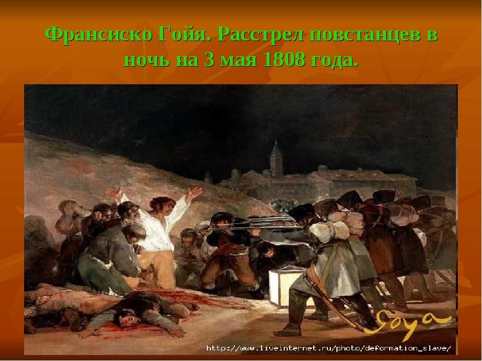 Франсиско Гойя. Расстрел повстанцев в ночь на 3 мая 1808 года.