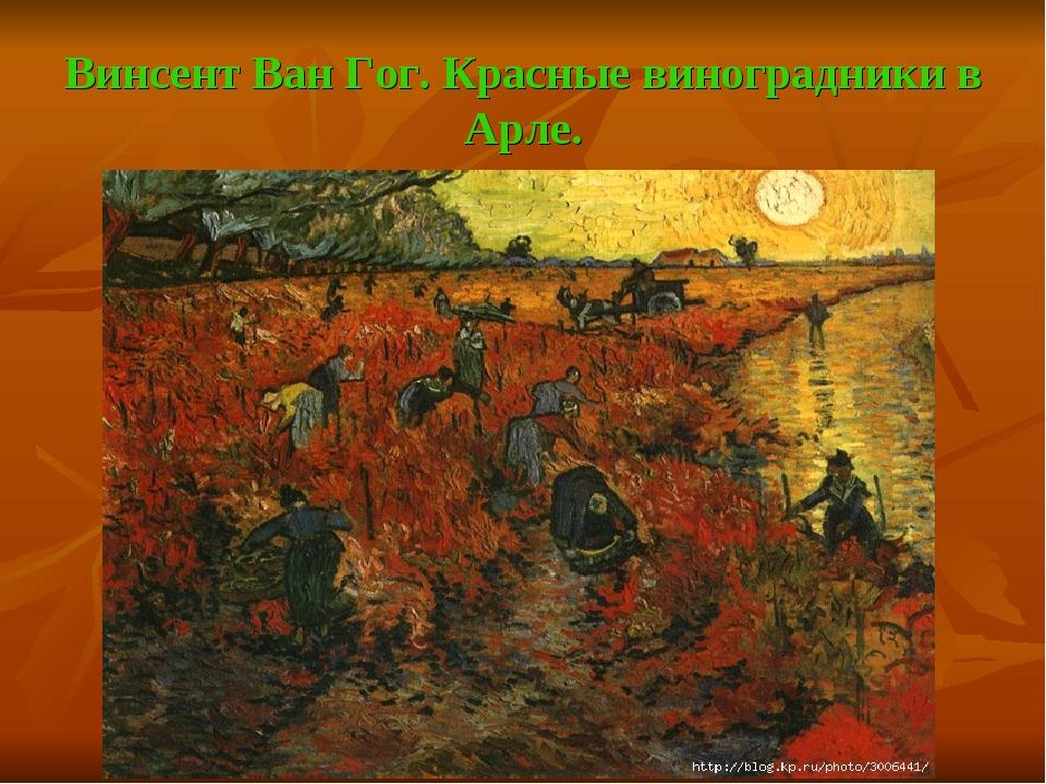 Винсент Ван Гог. Красные виноградники в Арле.
