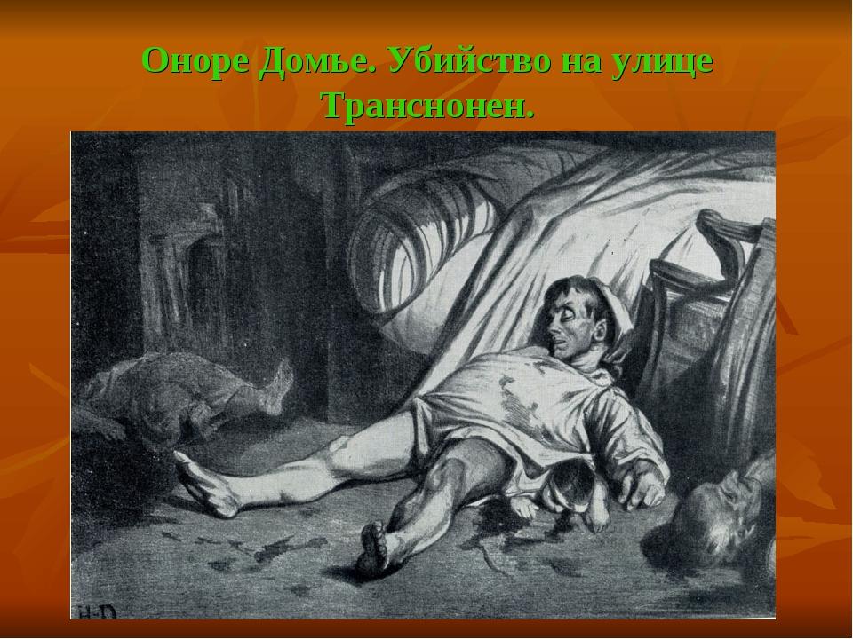 Оноре Домье. Убийство на улице Транснонен.