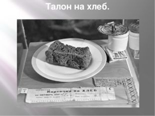Талон на хлеб.