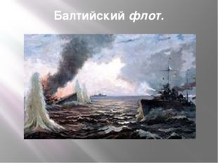 Балтийский флот.