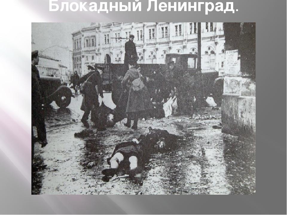 Блокадный Ленинград.