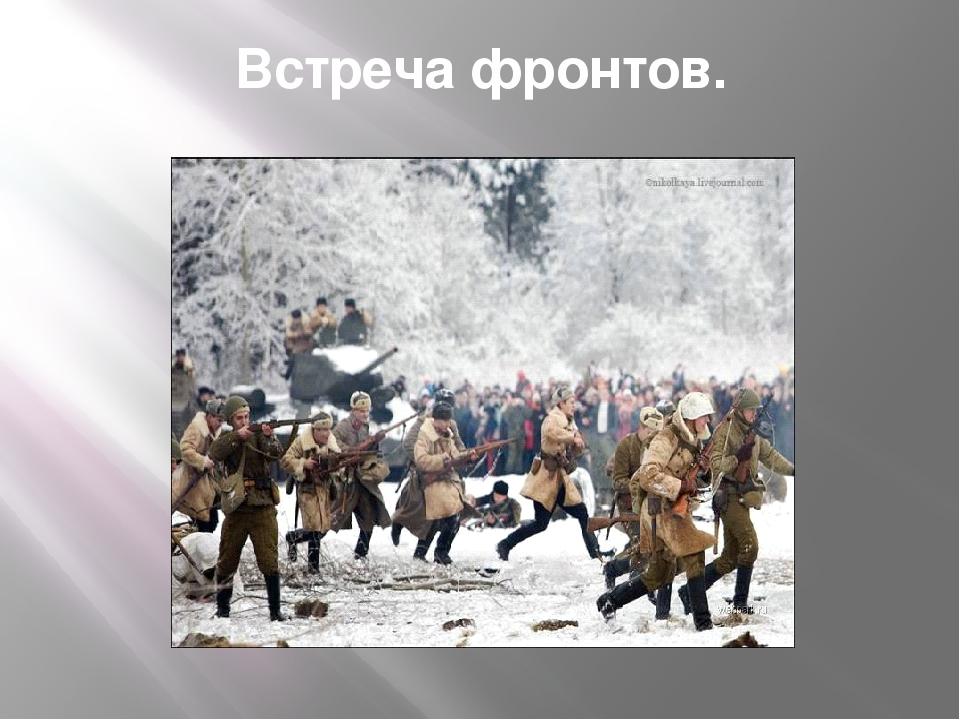 Встреча фронтов.