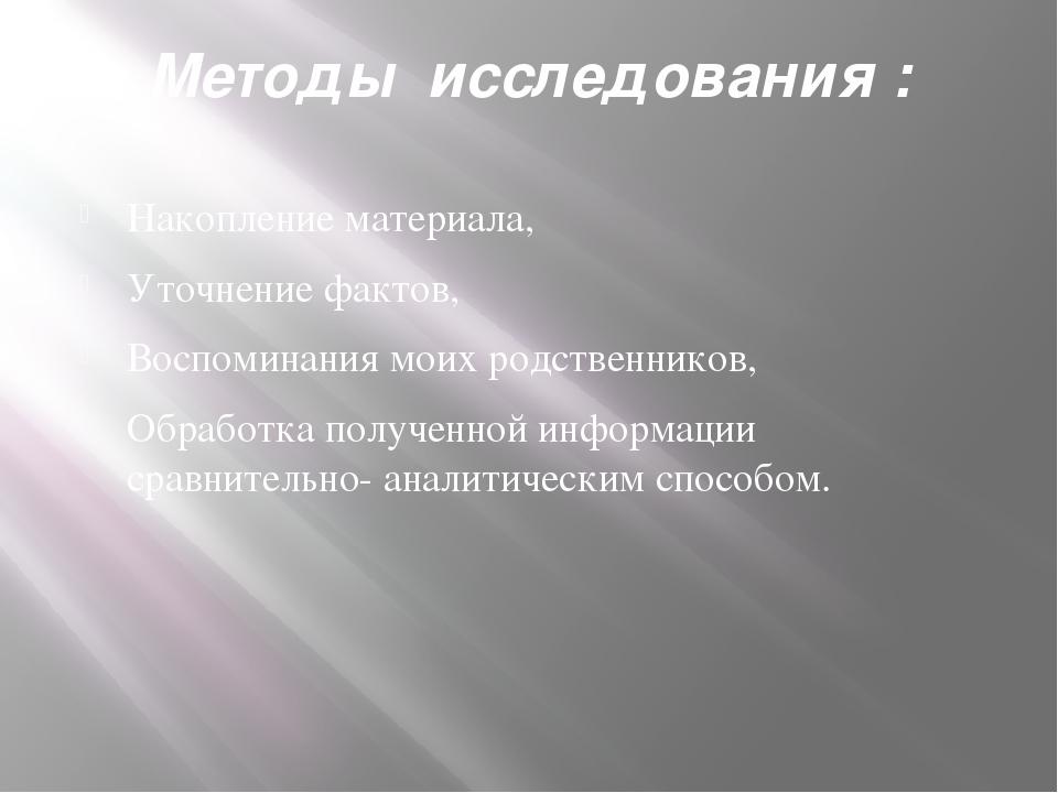 Методы исследования : Накопление материала, Уточнение фактов, Воспоминания мо...