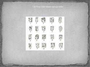 Система счисления народа майя