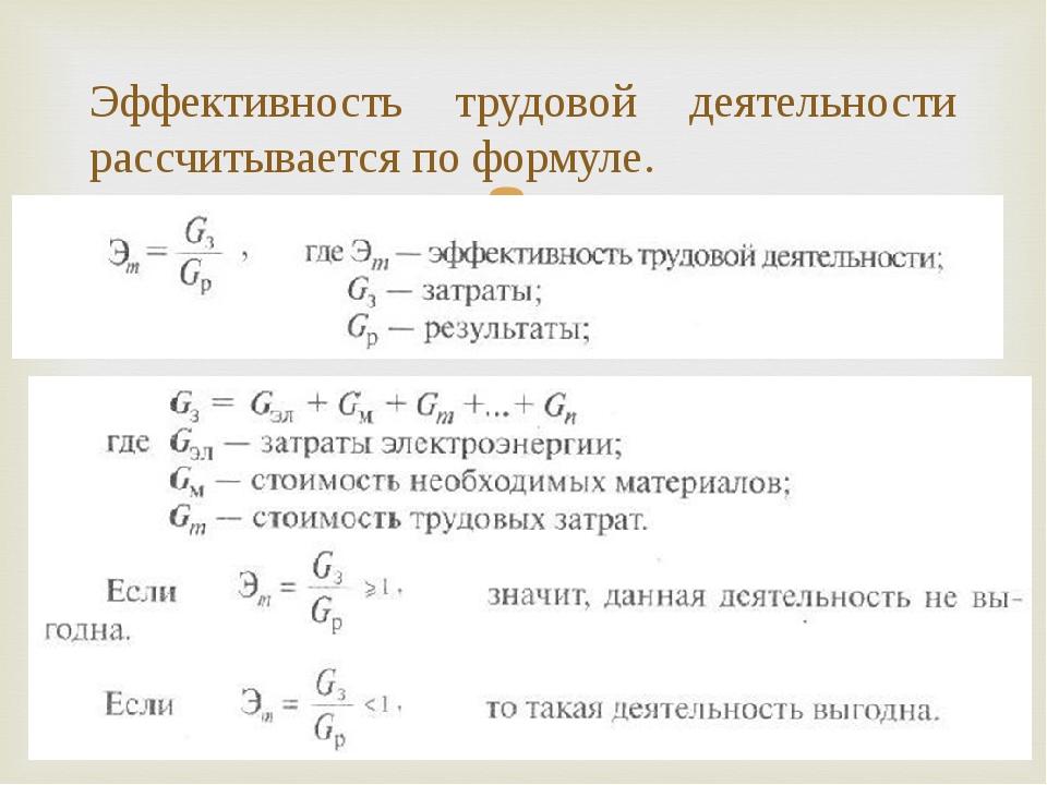 Эффективность трудовой деятельности рассчитывается по формуле.