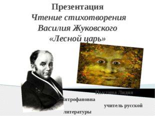 Презентация Чтение стихотворения Василия Жуковского «Лесной царь» Пыстина Лид