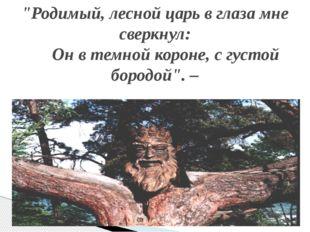 """""""Родимый, лесной царь в глаза мне сверкнул: Он в темной короне, с густой боро"""